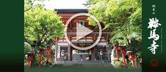 Kurama temple/ northern Kyoto , Mt.kurama / ushiwakamatu (Yoshitsune Minamoto) training ground