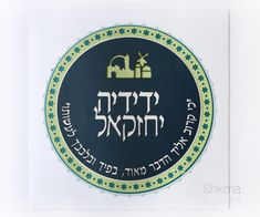 This contains: Personalized Bar Mitzvah gift, Paper cut art