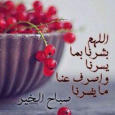 """﷽ """"في إطلالة كل"""" """" صباح نشتاق لدعائكم """" """" أسأل الله أن يديم تواصلنا """" """" فيما يحبه و  يرضاه ، و أن """" """" يرفع  قدرنا  و يفرج  همنا """" """" و يمحو خطايانا و  يغفر """" """" لنا و لوالدينا و يجمعنا """" """" و أياكم في نعيم """" """" جناته """" صباح الورد"""