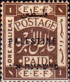 Palstine Stamps 1957 Queen Elizabeth II British Overprint SG 1 Fine Mint Scott 1 Other Arabian Stamps HERE