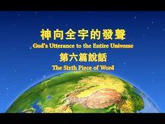 福音視頻 神的發表《神向全宇的發聲•第六篇說話》粵語 | 跟隨耶穌腳蹤網-耶穌福音-耶穌的再來-耶穌再來的福音-福音網站