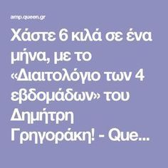 Χάστε 6 κιλά σε ένα μήνα, με το «Διαιτολόγιο των 4 εβδομάδων» του Δημήτρη Γρηγοράκη! - Queen.gr Food And Drink, Health Fitness, Wellness, Diet, Fitness, Banting, Diets, Per Diem, Health And Fitness