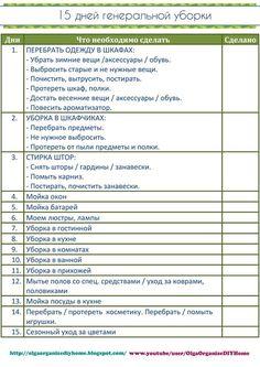 Чек-лист весенняя генеральная уборка. 2 часть