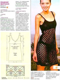 Black Strappy Dress Coverup free crochet graph pattern