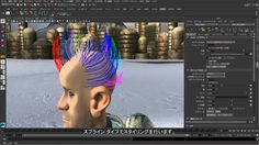 Autodesk Maya 2014 Extension : XGen Part 1