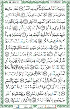 Holy Quran memorization tool - KSU Electronic Moshaf project