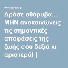 Quotes To Live By, Life Quotes, Everything Happens For A Reason, Greek Quotes, Better Life, Food For Thought, Wise Words, Positive Quotes, Psychology