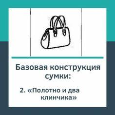 Базовая конструкция сумки «Полотно и два клинчика» - Шьем сумки Легко и Просто! Purses, Comics, Bags, Handbags, Handbags, Dime Bags, Totes, Comic Book, Hand Bags