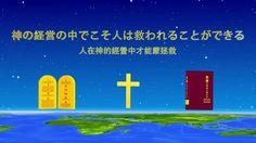全能神教会御言葉朗読 『神の経営の中でこそ人は救われることができる』