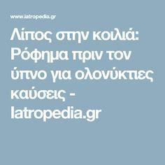 Λίπος στην κοιλιά: Ρόφημα πριν τον ύπνο για ολονύκτιες καύσεις - Iatropedia.gr