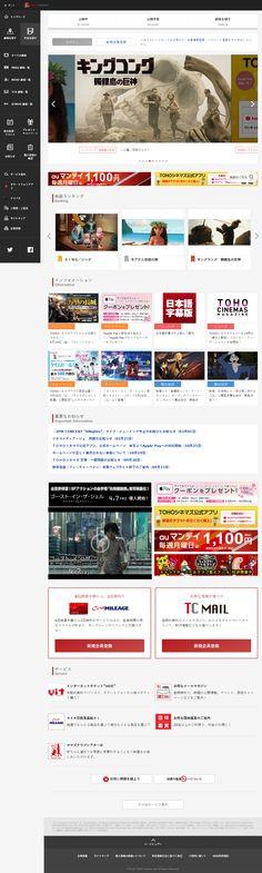 東宝シネマズ https://www.tohotheater.jp/ #レスポンシブ #グレー系 #固定メニュー