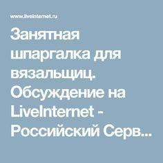 Занятная шпаргалка для вязальщиц. Обсуждение на LiveInternet - Российский Сервис Онлайн-Дневников
