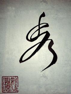 Graceful, Elegant, Xiu by Yaoyaoyao5168.deviantart.com on @deviantART