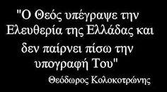 Αποτέλεσμα εικόνας για ρητα στα ελληνικα