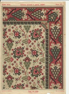 Gallery.ru / Фото #91 - изд. Каспари - paradisea Graph Design, Cross Stitch Borders, Patterned Carpet, Tribal Rug, Knitting Stitches, Rugs On Carpet, Cross Stitch Embroidery, Needlepoint, Cross Stitch Patterns