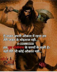 Mahadev Nitin SomduttDhirsingh Walmiki