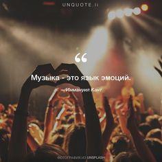 "Иммануил Кант ""Музыка - это язык эмоций."" Photo by Anthony DELANOIX / Unsplash"