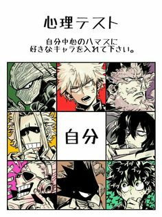 My Hero Academia characters, text, heroes, suits, uniforms, outfits; My Hero Academia