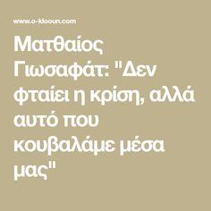 """Ματθαίος Γιωσαφάτ: """"Δεν φταίει η κρίση, αλλά αυτό που κουβαλάμε μέσα μας"""""""