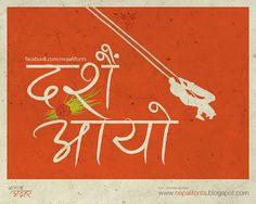 #Dashain #typography #nepal 2012