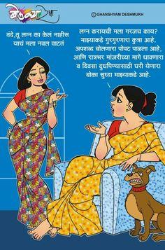 Logic Art, Marathi Jokes, Photo Comic, Ganesh Wallpaper, Comedy Jokes, Fun Funny, Funny Moments, Diaries, Besties