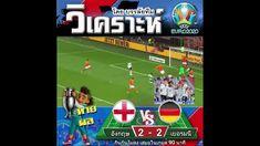 Soccer, Futbol, European Football, European Soccer, Football, Soccer Ball