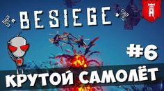 Besiege | Универсальная машина УНИЧТОЖЕНИЯ! #6 http://youtu.be/q84LhMxExZQ