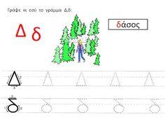 sofiaadamoubooks: Ασκήσεις με το γράμμα Δ,δ Greek Alphabet, Alphabet Activities, Learn To Read, Literacy, Language, Lettering, Writing, Learning, Greece