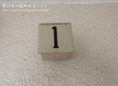 団地のフロア表示。レトロでかわいい。1F。 http://palette.blush.jp/self-reform/2013/11/post-100.html