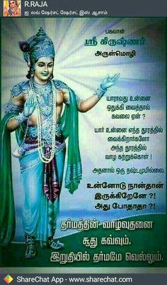 JaiShreeKrish❣️❣️❣️❣️❣️❣️❣️❣️ Tamil Motivational Quotes, Gita Quotes, Inspirational Quotes, Life Coach Quotes, Life Lesson Quotes, Tamil Love Memes, Mahabharata Quotes, Chanakya Quotes, Swami Vivekananda Quotes