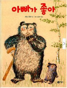 [아빠가 좋아] 사노, 요코 / 아이와 아빠의 따뜻한 교감을 그린 사노 요쿄의 신작 강렬한 색채, 개성 있는 그림으로 잘 알려진 사노 요코의 신작이 나왔다. 소외되거나 성격이 강한 이들이 주인공인 『아저씨 우산』,『100만 번 산 고양이』와는 달리 이 책은 귀엽고 천진한 아기 곰이 주인공이다. 아빠에 대한 동경과 자랑스러움이 아이의 시선에서 따뜻하게 펼쳐진다. / 2003 / 아동 813.3609282 ㅅ147ㅇ