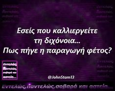 Sarcasm, Funny Quotes, This Or That Questions, Motivation, Greek, Google, Gift, Nature, Women