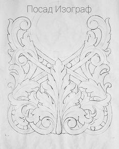 #эскиз#проект#woodcarving #орнамент#узор#ручнаяработа#искусство#иконостас#рисую#рисунок#карандаш #ornaments #творчество#декор#drawingart#zeichnung#baroque#ornament#design#pencilart#art#patterns#decoration#immagine#frame #sketch#graffic#графика: