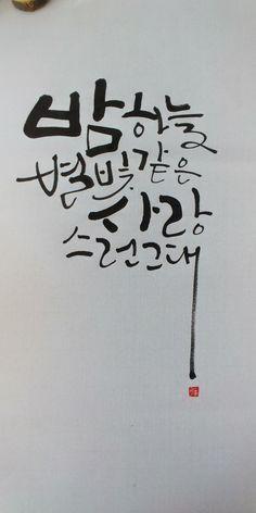 어제 수업 마치고 잠깐 붓을 들었어요.요즘 뭐가 그리 바쁜지 붓 잡을 시간이 없네요.지금도 수업 들어가기... Calligraphy Fonts, Caligraphy, Poems, Blog, Design, Korean, Korean Language, Poetry