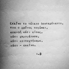 that perfect second / when time freezes, / for something you said / for something i smiled, / for something exchanged in a glance / for something - for that. Frozen Quotes, Greek Quotes, I Smile, Like You, Tattoo Quotes, Poetry, Sayings, Words, Life
