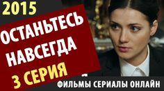 ОСТАНЬТЕСЬ НАВСЕГДА Русский сериал мелодрама 3 серия 2015 смотреть онлайн