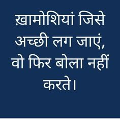 Hindi Quotes Images, Life Quotes Pictures, Wisdom Quotes, True Quotes, Love Parents Quotes, Sad Crush Quotes, Sad Relationship Quotes, Feeling Sad Quotes, Dosti Quotes