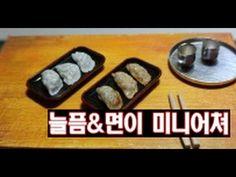 미니어쳐음식만들기-만두/miniature food dumpling/늘픔&면이 미니어쳐 - YouTube  https://youtu.be/7idBjetW9as