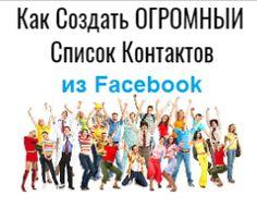Как Создать ОГРОМНЫЙ Список Контактов Из Facebook