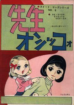 されど私の道なのか, fehyesvintagemanga:   saitou yuzuru