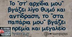 παπαρια Funny Greek Quotes, Funny Picture Quotes, Sarcastic Quotes, Me Quotes, Funny Quotes, Puns, Tumblers, Wise Words, Humor