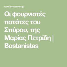 Οι φουρνιστές πατάτες του Σπύρου, της Μαρίας Πετρίδη   Bostanistas