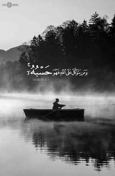 Find images and videos about wallpaper, islam and ﻋﺮﺑﻲ on We Heart It - the app to get lost in what you love. Quran Quotes Love, Quran Quotes Inspirational, Arabic Love Quotes, Quran Wallpaper, Islamic Quotes Wallpaper, Islamic Posters, Islamic Phrases, Islam Hadith, Islam Quran