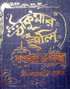 Bengali ebooks read online and download all free4000 books httpbanglaboi fandeluxe Choice Image