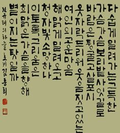 The Korean alphabet, Hangul, was invented during the reign of Sejong