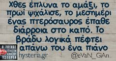 Funny Greek Quotes, Funny Quotes, Cool Pictures, Funny Pictures, Funny Pics, Funny Moments, Funny Images, Laugh Out Loud, Haha