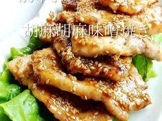 お弁当に☺豚肉の胡麻胡麻味噌焼きの画像