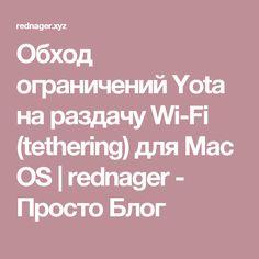 Обход ограничений Yota на раздачу Wi-Fi (tethering) для Mac OS | rednager - Просто Блог