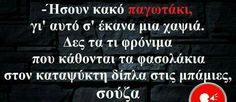 Funny Greek Quotes, Funny Picture Quotes, Funny Quotes, Funny Images, Funny Pictures, Make Smile, Christmas Quotes, Life Is Good, Me Quotes