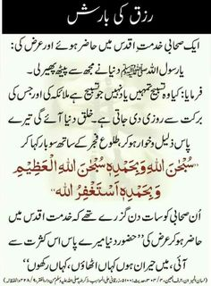 Islamic And Qurani Wazaif, Health And Beauty Tips, Masnoon Dua And Gharelu Totkay In Urdu Duaa Islam, Islam Hadith, Allah Islam, Islam Muslim, Islam Quran, Alhamdulillah, Hadith Quotes, Muslim Quotes, Religious Quotes